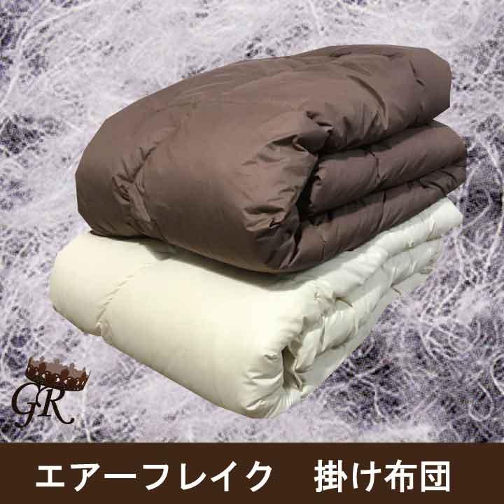 クラボウ エアーフレイク 掛け布団 洗える 究極のアレルギーの方対策のお布団です