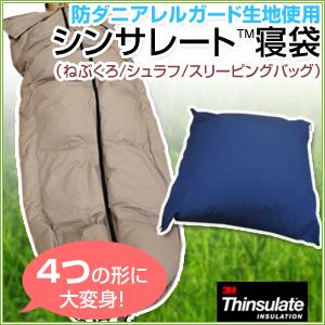 防ダニ アレルガード® 中綿は 3M社の シンサレート™寝袋 肌掛け布団 クッション にもなる スリーピングバッグ防災グッズ 防災用 寝ぶくろ コンパクト