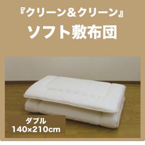 A  クリーン&クリーン ソフト敷布団 ダブルロング:DL敷き布団(敷きふとん)