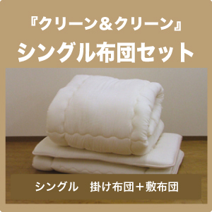 A  クリーン&クリーン 布団セット(シングルロング:SL)掛け布団+敷布団