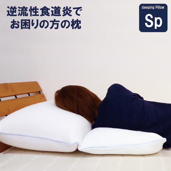 逆流性食道炎でお困りの方専用の枕 購入 Gerd pillow 授与 premium ガードピロー まくら 胃食道逆流症 胃酸の逆流に方に でお困りの方専用の枕 胃痛 流動性食道炎 スクラートGをお使いの方に 逆流性食道炎 枕