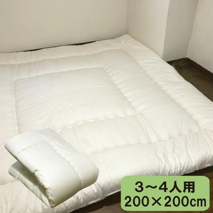 A ボリューム 大きな敷き布団 ワイドキング(200×200cm)敷きふとん 敷布団 敷ふとん(ミニファミリー)ファミリー布団 ファミリーサイズ