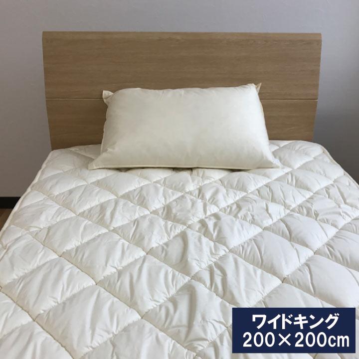 A 洗えるウールベッドパッド ワイドキング(200×200cm) ウール100%のウォッシャブル ベッドパット 羊毛ベッドパッド 洗えるベッドパッド 日本製 介護ベッド用