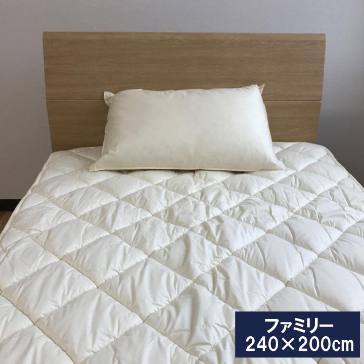 A 洗えるウールベッドパッド ファミリー(240×200cm) ウール100%のウォッシャブル ベッドパット 羊毛ベッドパッド 洗えるベッドパッド 日本製
