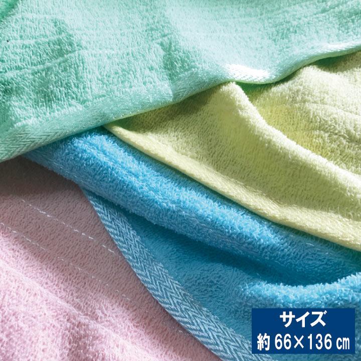 バスタオル 割引 大判バスタオル 66×136cm ちょっと大きめ 大判サイズ ボディタオル パイル 普段使い 驚きの値段 綿100%