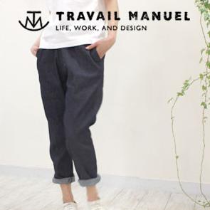 TRAVAIL MANUEL トラバイユマニュアル ストレッチデニムペグパンツ TM5012 レディース ウエストゴム イージーパンツ