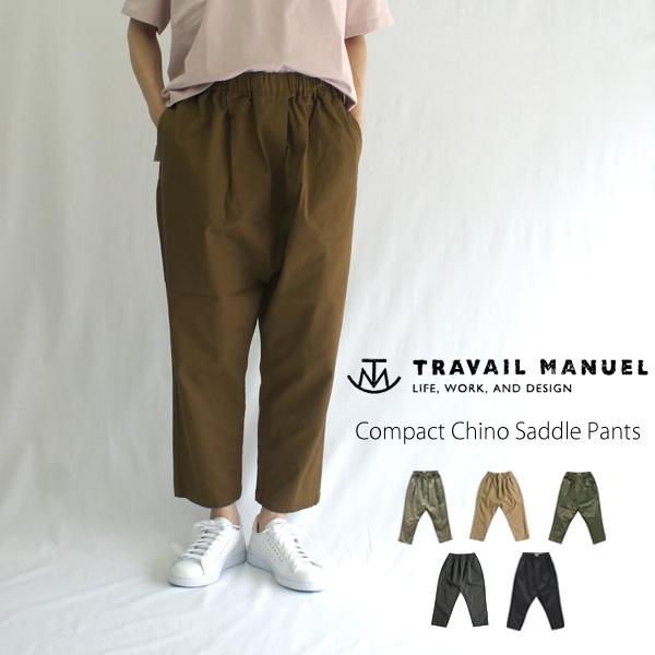 TRAVAIL MANUEL トラバイユマニュアル コンパクトチノサドルパンツ TM5002 レディース サルエルパンツ ウエストゴム ゆったり