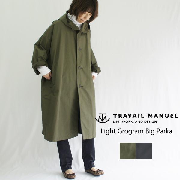 トラバイユマニュアル TRAVAIL MANUEL ライトグログランビッグパーカ 492001 レディース 春夏 コート スプリングコート 羽織り