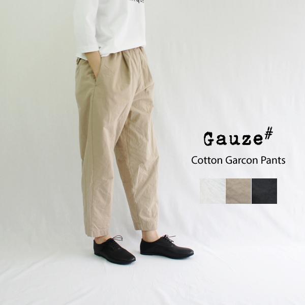 Gauze# ガーゼ ギャルソンパンツ G448 レディース 春夏 コットンウェザー テーパードパンツ