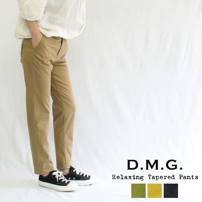 DMG / D.M.G.【ディーエムジー/ドミンゴ】リラクシングテーパードパンツ 13-921T レディース チノパンツ 美脚パンツ イスコ ISKO BJORN