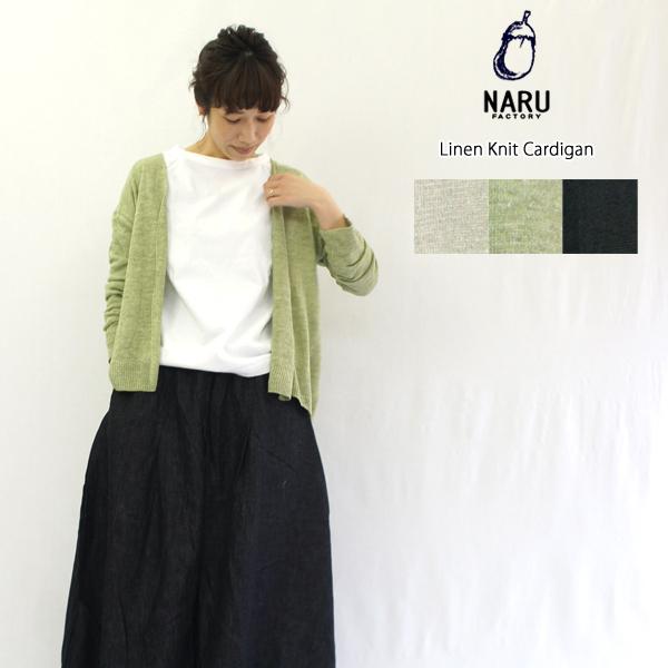 NARU【ナル】リネンニットカーディガン 632506 レディース 春夏 羽織り ボタンレス 日本製 日差しよけ 冷房対策 オフィス 無地 はおり