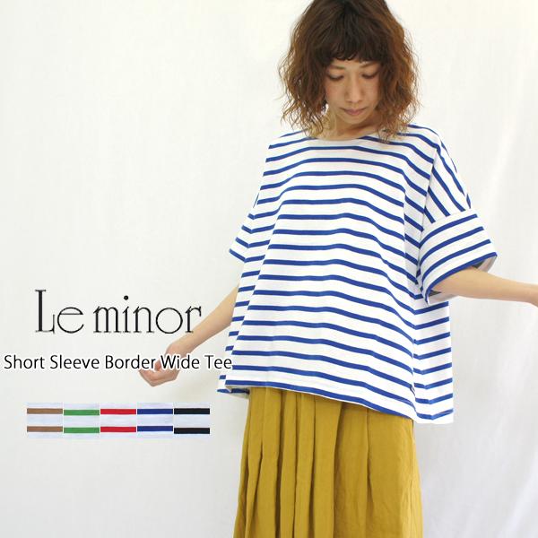 Le minor ルミノア ショートスリーブボーダーワイドティー 61056 LEF101004 LEF191001 (marinere evasee) レディース 半袖 カットソー ゆったりフランス製 オーバーサイズ ティーシャツ