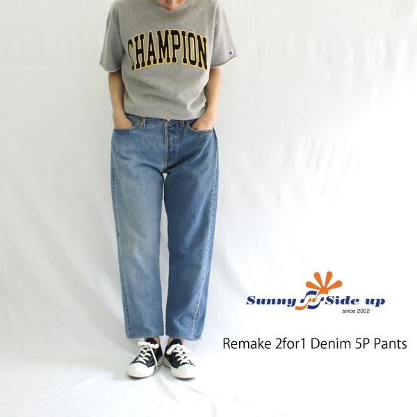 Sunny Side Up【サニーサイドアップ】リメイク2for1 デニム5ポケットパンツ SR-169-016 レディース 春夏 オールシーズン リーバイス ジーンズ 501