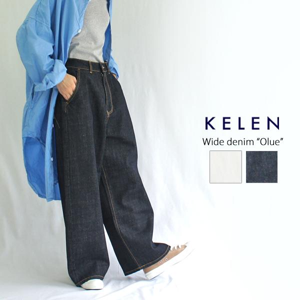 kelen ケレン ワイドデニム Olue LKL19NPT01 レディース オールシーズン ジーンズ ソフトデニム ワイドパンツ