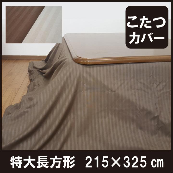 A こたつ布団カバー 特大長方形 サテンストライプ 215×325cm  こたつカバー こたつ上掛け マルチカバー  軽量 速乾 あったか 暖かい おしゃれ