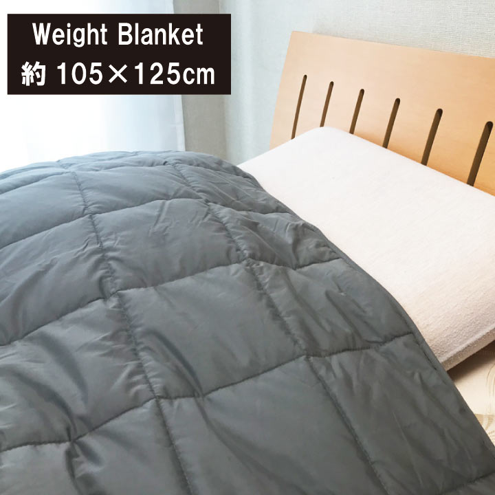 加重ブランケット (105×125cm)ウェイトブランケット 重い布団 ブランケット 全身を包み込まれている安心感  重いブランケット 加重ブランケット 圧力ブランケット 加重毛布 深い睡眠 掛き布団 不眠症対策 重力布団 加重布団
