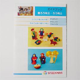 クリアランスsale 期間限定 新入荷 流行 シュトックマー社 蜜ろう粘土ガイドブック