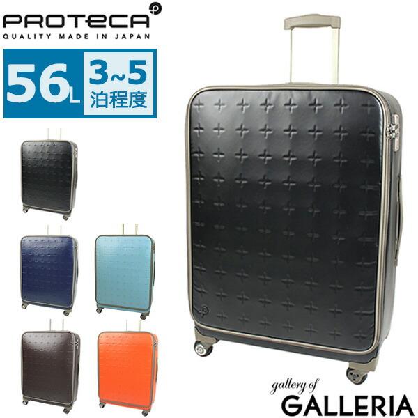 送料無料 代引手数料無料 あす楽対応 ポイント10倍 PROTeCA プロテカ スーツケース セール サンロクマルソフト 56L SOFT 12713 キャリーケース 限定モデル Sサイズ 360 ACE 3~5泊 エース ファスナー 軽量 値下げ