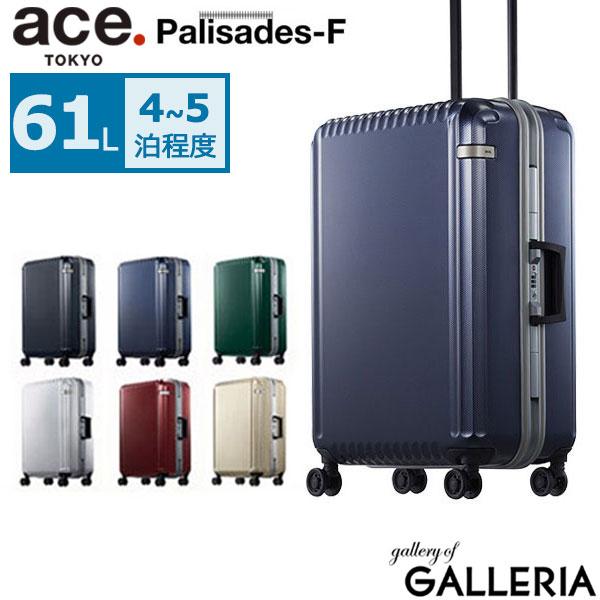 【5年保証】エース スーツケース ace. スーツケース パリセイドF Palisades-F キャリーケース ace.TOKYO エーストーキョー フレーム 61L 5~6泊 中型 Mサイズ ハード 旅行 軽量 05572【ラッキーシール対応】