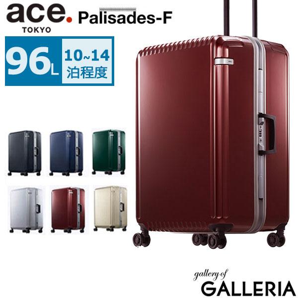 【5年保証】エース スーツケース ace. スーツケース パリセイドF Palisades-F キャリーケース ace.TOKYO エーストーキョー フレーム 96L 10~14泊 大型 Lサイズ ハード 旅行 軽量 05573【ラッキーシール対応】