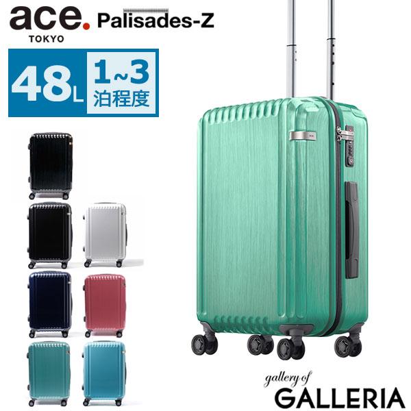 【5年保証】エース スーツケース ace. スーツケース パリセイドZ Palisades-Z キャリーケース ace.TOKYO エーストーキョー ファスナー 48L 1~3泊 小型 Sサイズ ハード 旅行 軽量 05583【ラッキーシール対応】