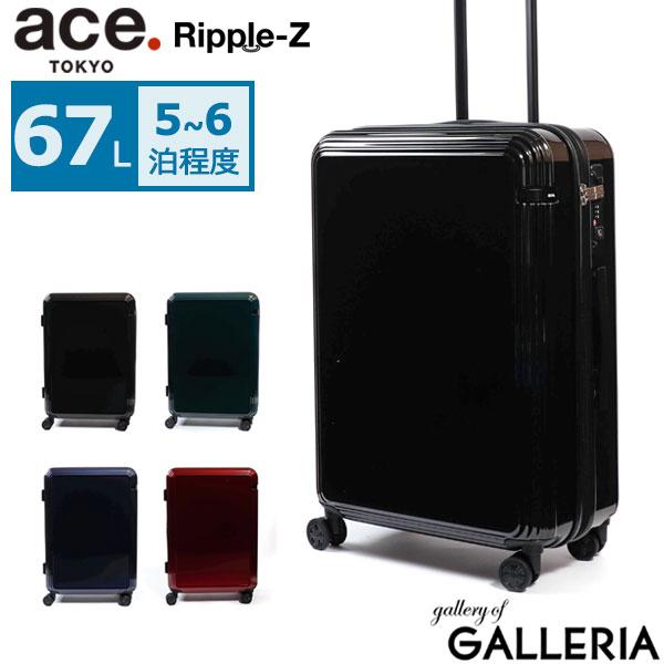 【5年保証】エース スーツケース ace. リップルZ Ripple-Z キャリーケース ace.TOKYO エーストーキョー ファスナー 67L 5~6泊 TSAロック 旅行 トラベル 06242【ラッキーシール対応】