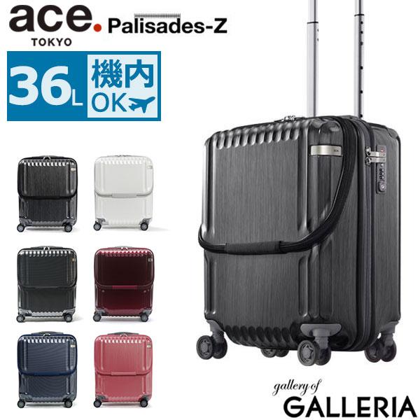 【カード19倍 | 5/1限定】【5年保証】エース スーツケース ace. パリセイドZ Palisades-Z キャリーケース ace.TOKYO エーストーキョー 機内持ち込み Sサイズ フロントオープン 36L TSAロック 05581