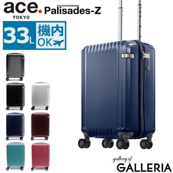 【カードで最大37倍 | 11/30限定】【5年保証】エース スーツケース ace. パリセイドZ Palisades-Z 機内持ち込み Sサイズ キャリーケース ace.TOKYO エーストーキョー ファスナー 33L 1~2泊 ハード 旅行 静音 05582