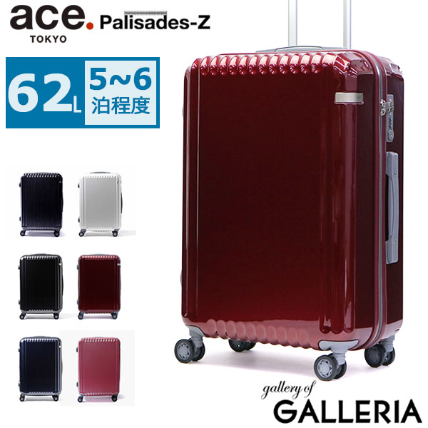 【カード28倍 | 4/30限定】【5年保証】 エース スーツケース ace. パリセイドZ Palisades-Z キャリーケース ace.TOKYO エーストーキョー ファスナー 62L 5~6泊 Mサイズ ハード 旅行 軽量 05584