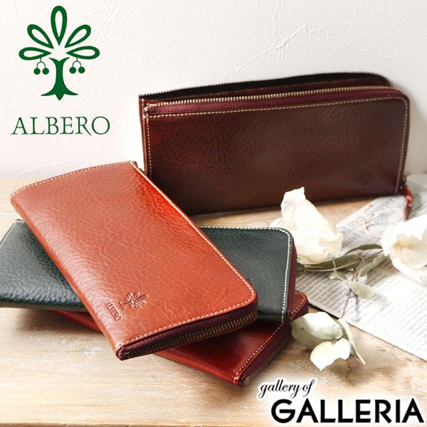アルベロ 長財布 ALBERO L字ファスナー長財布 BERRETTA ベレッタ 本革 財布 レディース 5501