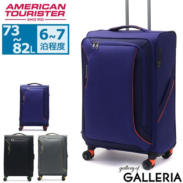 【正規品3年保証】 サムソナイト アメリカンツーリスター スーツケース AMERICAN TOURISTER 軽量 拡張 フロントオープン ポケット ソフト キャリーケース スピナー71エキスパンダブル SPINNER 71 EXP アップライト 3.0S 73L 1週間 TSA 旅行 DB7-49003