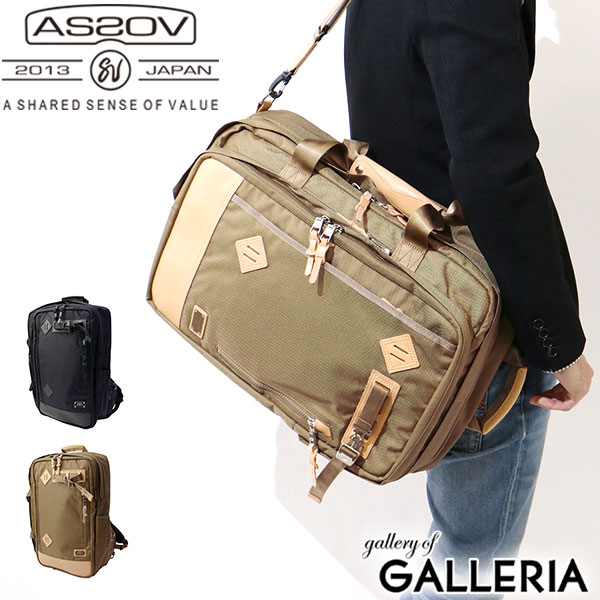 Entitled to receive choice novelty gift ★ AS2OV arsov business bag arsov Briefcase EXCLUSIVE BALLISTIC NYLON 3WAY DAY PACK B4 men's business commuter 061300