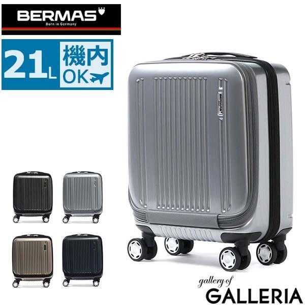 【正規品1年保証】バーマス スーツケース BERMAS バーマス ビジネススーツケース プレステージ2 PRESTIGE II 機内持ち込み キャリーケース ファスナー 21L 小型 Sサイズ 1~2泊 4輪 ハード 軽量 60255【ラッキーシール対応】