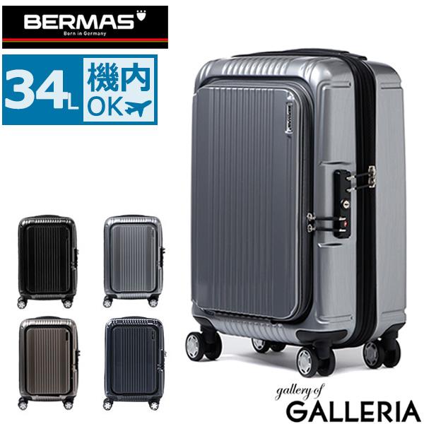 【正規品1年保証】バーマス スーツケース BERMAS プレステージ2 PRESTIGE II フロントオープン 機内持ち込み キャリーケース ファスナー 34L 小型 Sサイズ 1~2泊 ハード 軽量 60261【ラッキーシール対応】