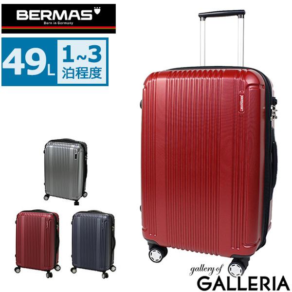 【正規品1年保証】バーマス スーツケース BERMAS バーマス スーツケース プレステージ2 PRESTIGE II キャリーケース ファスナー 49L 小型 Sサイズ 1~3泊 ハード 軽量 60253(60263)【ラッキーシール対応】