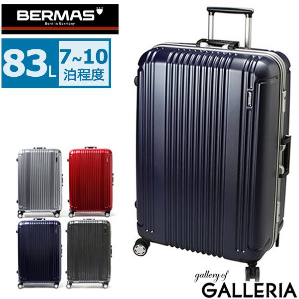 【正規品1年保証】バーマス スーツケース BERMAS バーマス スーツケース プレステージ2 PRESTIGE II キャリーケース フレーム 83L 大型 Lサイズ 7~10泊 ハード 軽量 60266【ラッキーシール対応】