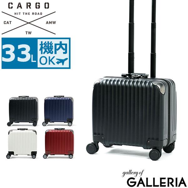 【正規品2年保証】カーゴ スーツケース CARGO キャリーケース トリオ TRIO 機内持ち込み フレーム 旅行 Sサイズ 小型 TSAロック 33L 1~2泊程度 ハードケース TW-43【ラッキーシール対応】