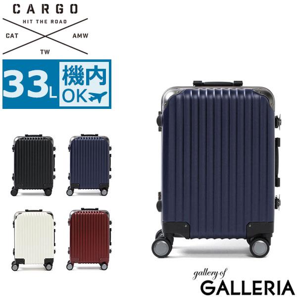 【正規品2年保証】カーゴ スーツケース CARGO キャリーケース トリオ TRIO 機内持ち込み フレーム 旅行 Sサイズ 小型 TSAロック 34L 1~2泊程度 ハードケース TW-51【ラッキーシール対応】