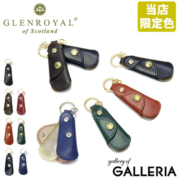 【3カ月保証】GLENROYAL キーホルダー グレンロイヤル 靴べら 携帯用 POCKET SHOE HORN メンズ 革 ブライドルレザー 03-5802