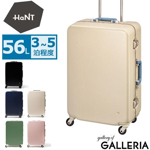 ハント スーツケース HaNT キャリーケース ラミエンヌ la mienne 56L フレーム 軽量 3~5泊 Sサイズ かわいい おしゃれ 旅行 ACE エース 05632【ラッキーシール対応】