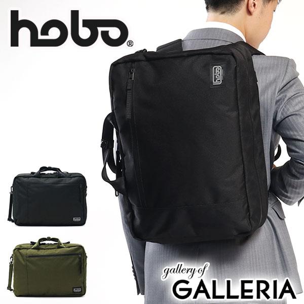 【セール30%OFF】ホーボー ビジネスバッグ hobo 3WAY ブリーフケース Polyester Canvas 3Way Briefcase ビジネスリュック リュック B4 通勤 通勤バッグ PC メンズ レディース HB-BG2718【ラッキーシール対応】