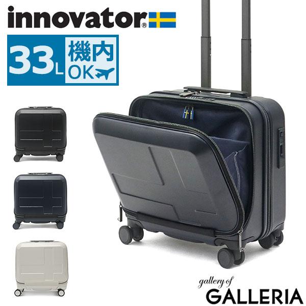 【カードで最大37倍   11/30限定】【正規品2年保証】 イノベーター スーツケース inv36 33l innovator キャリーケース キャリーバッグ 機内持ち込み フロントオープン 33L 1泊 旅行 出張 PC収納 INV36