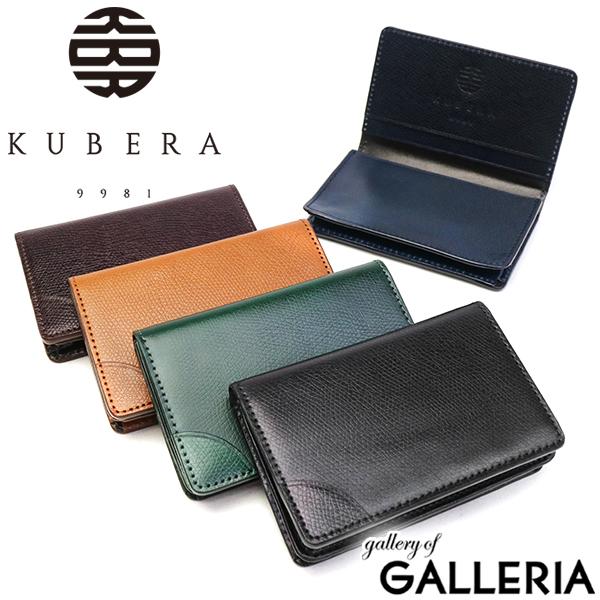 【カードで17倍~】 クベラ 9981 名刺入れ KUBERA 9981 カードケース 本革 ビジネス コードバン BASIC BUSINESS CARD CASE 型押し 二つ折り メンズ レディース 51089