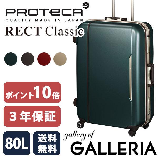ProtecA 蛋白 ACE 经典 Rect RECT 经典品牌新 00532 轻便手提箱帧进行案例 4 轮旅行 (6 ~ 8 天 80 L l) 乐天指出 10 x 10P29Apr15