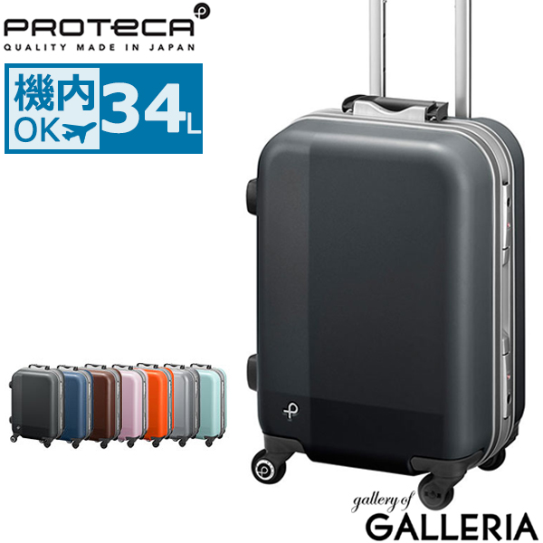 【セール】プロテカ スーツケース PROTeCA プロテカ 機内持ち込み エキノックスライトユー 34L 1~2泊 軽量 EQUINOX LIGHT U キャリーケース エース ACE 00621