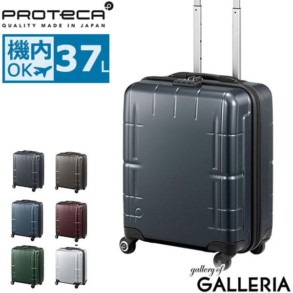 【3年保証】プロテカ スーツケース PROTeCA プロテカ スーツケース スタリア ブイ STARIA V 機内持ち込み 37L Sサイズ 軽量 1~2泊 ファスナー キャリーケース エース ACE 02641【ラッキーシール対応】