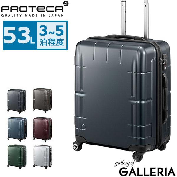 【3年保証】プロテカ スーツケース PROTeCA プロテカ スーツケース スタリア ブイ STARIA V 53L Sサイズ 軽量 3~5泊 ファスナー キャリーケース エース ACE 02642【ラッキーシール対応】