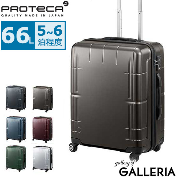 【3年保証】プロテカ スーツケース PROTeCA プロテカ スーツケース スタリア ブイ STARIA V 66L Mサイズ 軽量 5~6泊 ファスナー キャリーケース エース ACE 02643