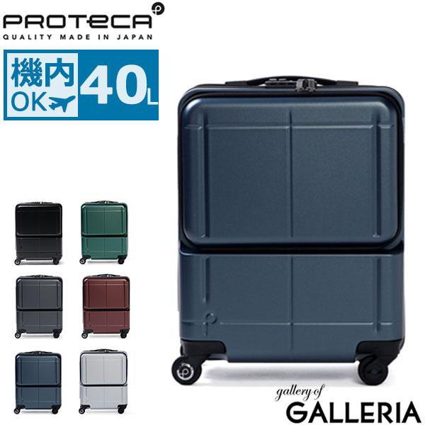 【3年保証】プロテカ スーツケース PROTeCA プロテカ 機内持ち込み 40L マックスパス MAXPASS H2s 機内持込最大容量 2~3日 キャリーケース 小型 ハード 旅行 出張 エース 新品番 ACE 02761【ラッキーシール対応】