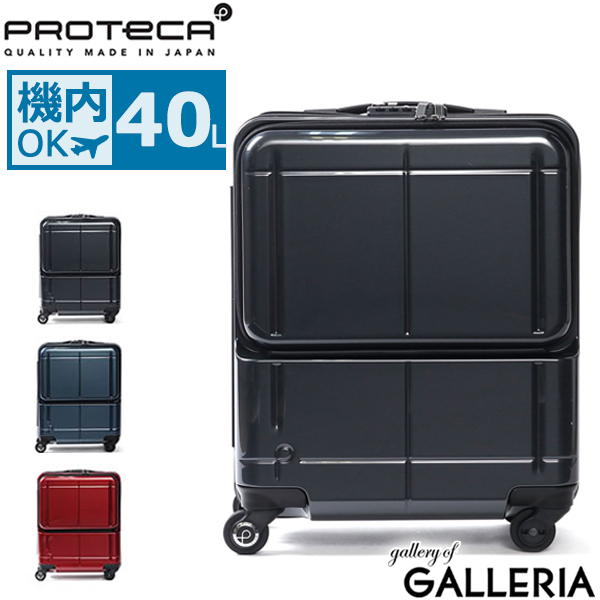 【P25倍★4/10(水)20時~4H限定4エントリー】【3年保証】プロテカ スーツケース PROTeCA プロテカ 機内持ち込み 40L マックスパス MAXPASS H2s 機内持込最大容量 2~3日 キャリーケース 小型 ハード 旅行 エース ACE 02762 限定 グロスカラー